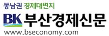 부산경제신문