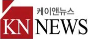 케이앤뉴스 KN NEWS